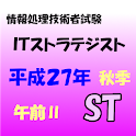 ITストラテジスト試験 午前Ⅱ 問題集 icon