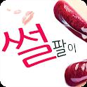 썰팔이 - 썰만화, 썰툰, 썰, 개드립, 짤방, 유머 icon