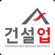 건설업 관리자용 어플리케이션
