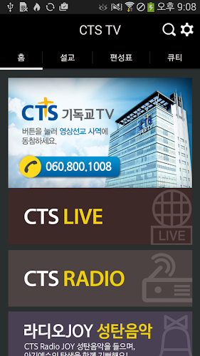 CTS (Christian TV, Christian broadcasts, sermons, Bible, CCM