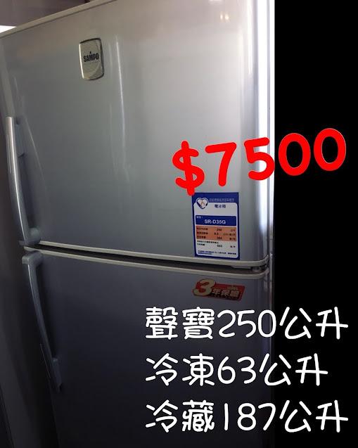 泰山二手冰箱