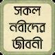 নবীদের জীবনী | Nobider Jiboni Download on Windows