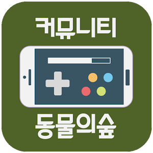 Tải Game 커뮤니티 for 동물의숲 포켓캠프