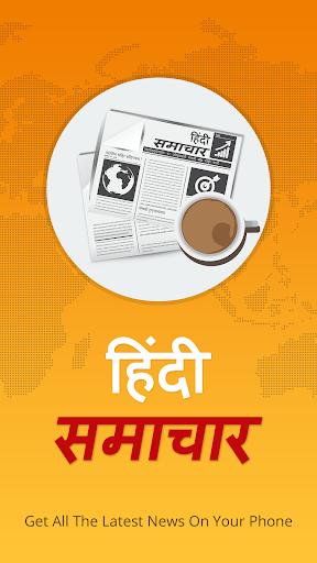 Hindi News - Hindi Samachar