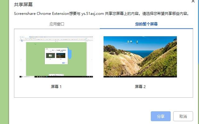 Screenshare Chrome Extension