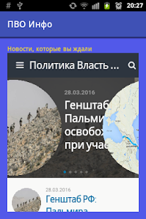 ПВО ИНФО- screenshot thumbnail