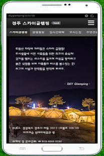 Sky글램핑- screenshot thumbnail