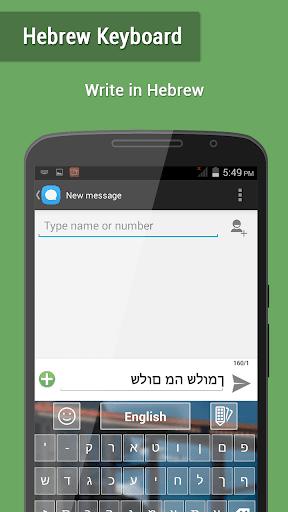 Hebrew Keyboard