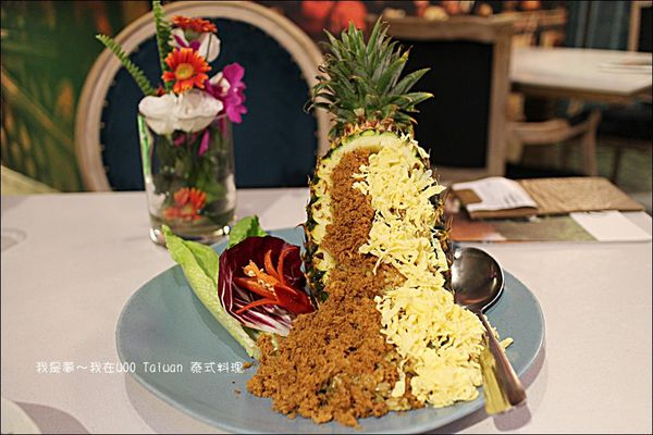WOO Taiwan 泰式料理~清邁名店/結合花藝/高單價/華麗宮廷風