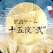 """脱出ゲーム 十五夜""""弐"""""""