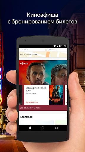 Yandex screenshot 8