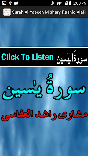 New Surah Yaseen Audio Alafasy