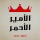 الأمير الأحمر Download on Windows