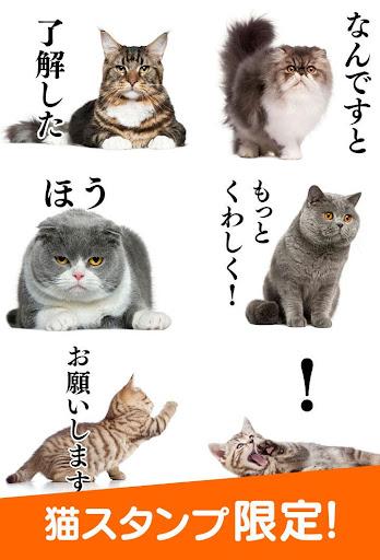 猫スタンプ 無料