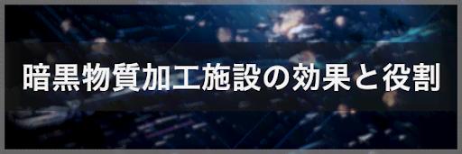 【アストロキングス】暗黒物質加工施設の効果と役割