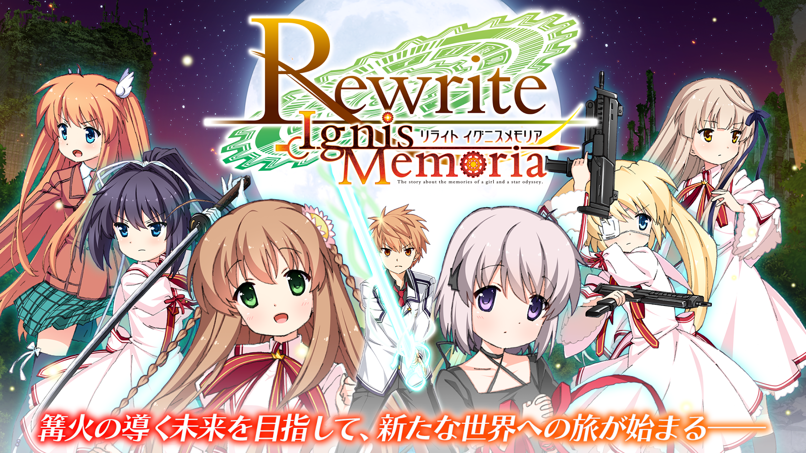 Rewrite IgnisMemoria- screenshot