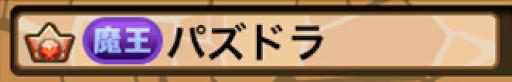 魔王-称号
