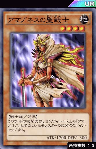 アマゾネスの聖戦士