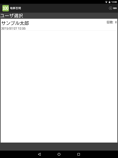 u6697u7b97u767eu554f 20150804 Windows u7528 6