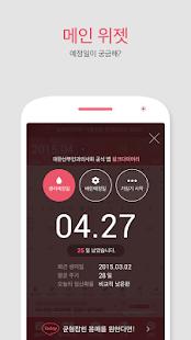 여성앱 1위- 핑크다이어리 (피임 생리 배란 임신달력)- screenshot thumbnail