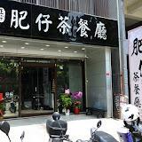 正宗肥仔茶餐廳(林口店)