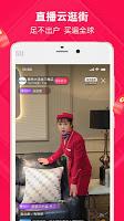 screenshot of 手机淘宝