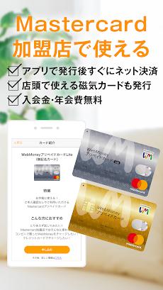 WebMoneyウォレットアプリ:プリペイドカードでキャッシュレスなライフを!のおすすめ画像2