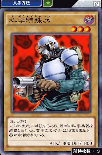 科学特殊兵