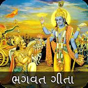 Bhagavad Gita Gujarati (ભગવત ગીતા)
