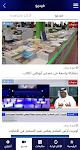 screenshot of Sky News Arabia