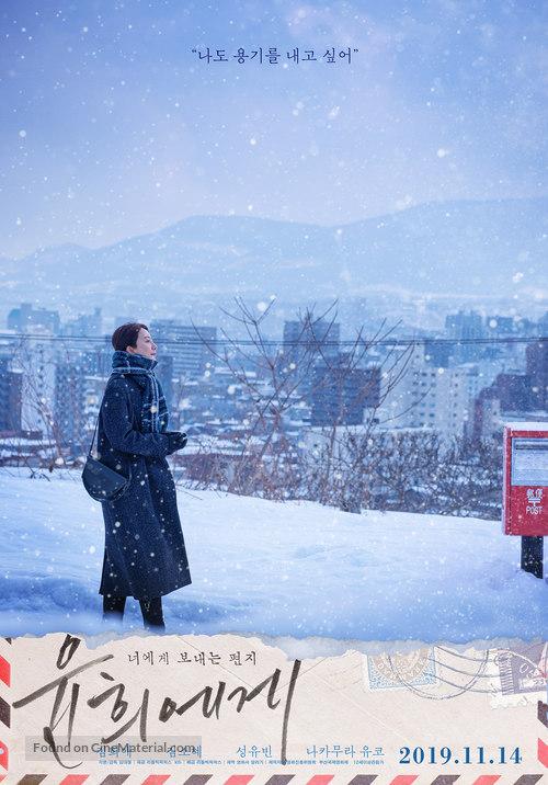 moonlit-winter-south-korean-movie-poster (1)