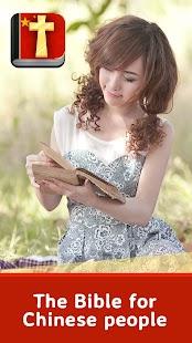 Bible of China - náhled