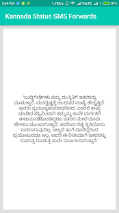 Kannada Status SMS Forwards - náhled
