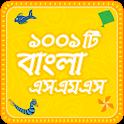 Bangla sms  সেরা বাংলা এসএমএস ২০২০ icon