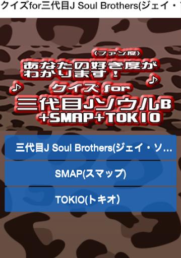 クイズforジェイ・ソウル・ブラザーズ+SMAP+TOKIO