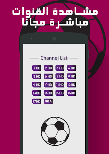 بث مباشر لمباريات مجانا Prank for PC