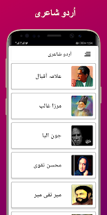 Download Urdu Poetry - Urdu Shayari For PC Windows and Mac apk screenshot 1