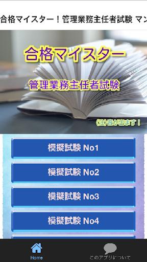 合格マイスター 管理業務主任者試験 マンション法編100問