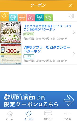 VIPLINER for Android Apk Download 2
