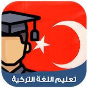 Learn Turkish Language Free
