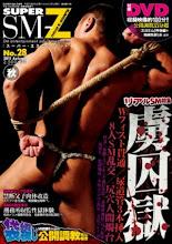 Photo: ジオフロント入荷本に 『 SUPER SM-Z 』 (スーパーエスエムゼット)も仲間入り!!No.28 秋号 2011年 https://www.biggym.co.jp/shop/shop/SSMZ-028.html //GEOFRONT// http://pic.twitter.com/W7IXu09H