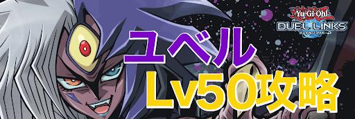 ユベル50