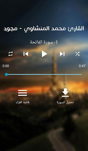 القارئ محمد المنشاوي - مجوّد