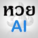 หวย AI(ไทย ลาว) icon