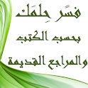 Islamic Dream Dictionary icon
