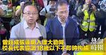 曾鈺成張達明入理大勸降 校長代表協調18歲以下不即時拘捕