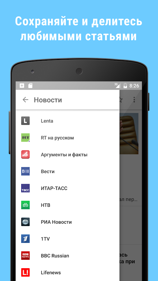 Новости Плюс- screenshot