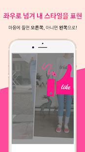 루키 Looky - 나만을 위한 패션 추천 앱 - náhled