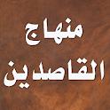 كتاب مختصر منهاج القاصدين icon