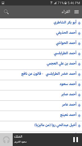 MP3 Quran - V 2.0  screenshots 2